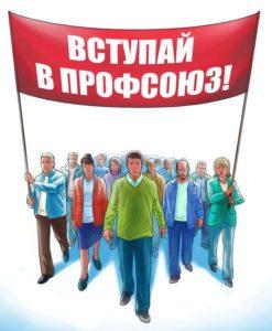 профсоюз предпринимателей ДНР