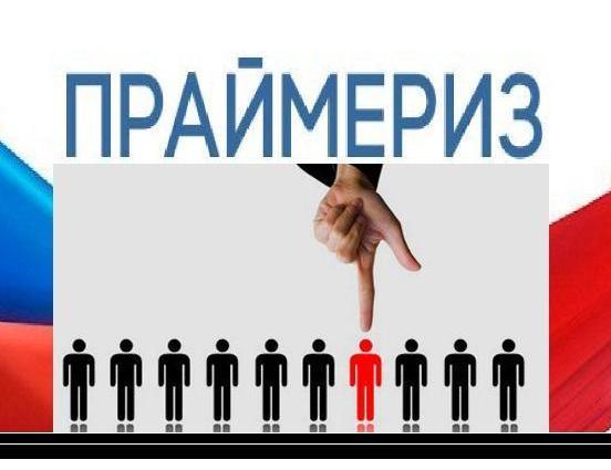 Профсоюз предпринимателей ДНР о праймериз