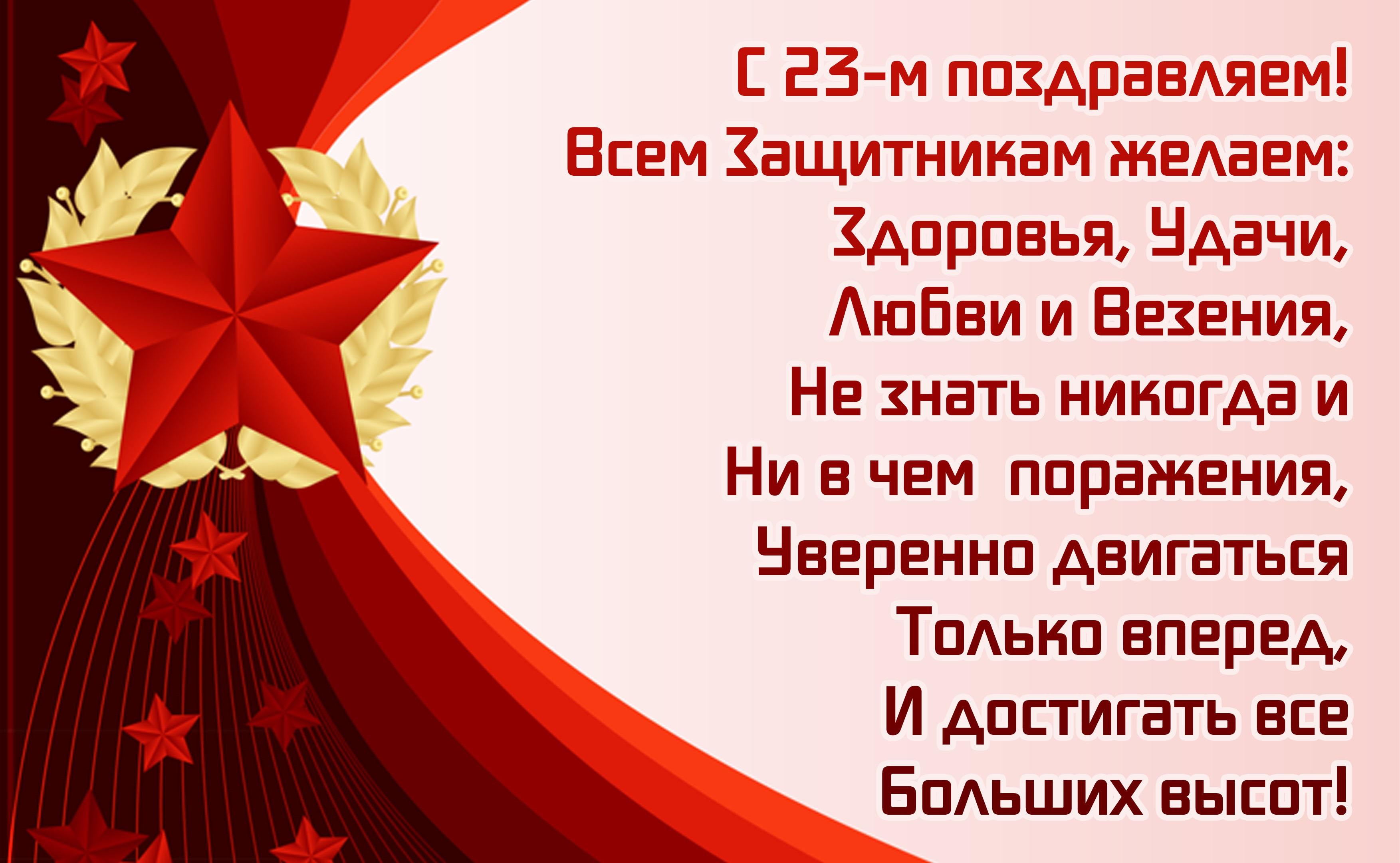 ❶Поздравление с 23 февраля в|Поздравление с 23 февраля женщине прикольные|Поздравления с 23 февраля! — Союз Десантников России|Поздравление с 23 февраля,Днем...|}