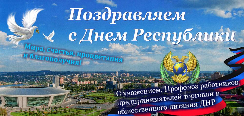 Республика открытка 51