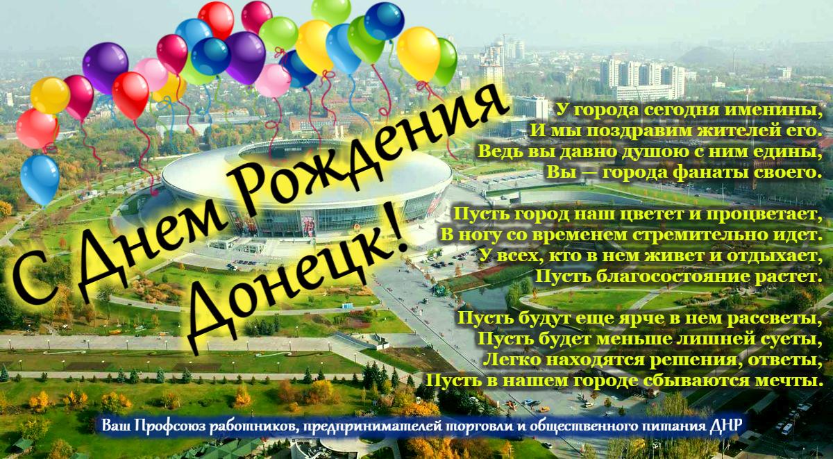 С Днем города Донецка