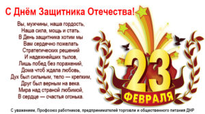 с 23 февраля. Профсоюз предпринимателей ДНР