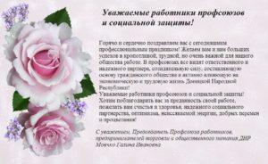 с днем профсоюзного работника. Профсоюз предпринимателей ДНР