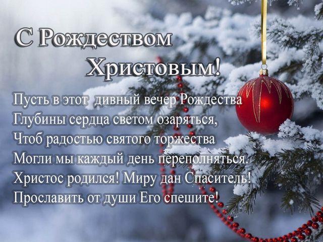 foto-1-pozdravleniya-s-rozhdestvom-svoimi-slovami