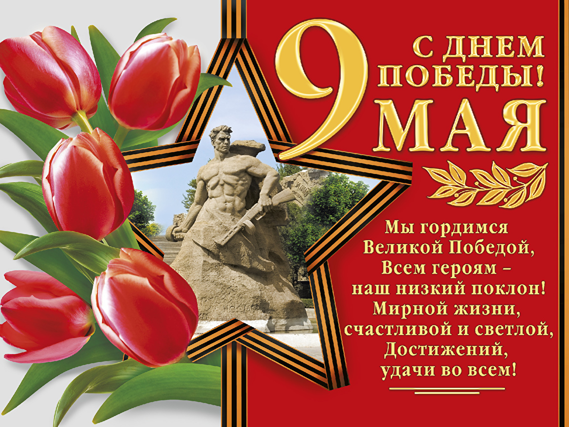 Holidays_Victory_Day